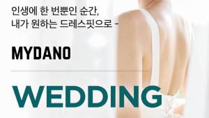 예비신부 맞춤형 온라인 PT '마이다노 웨딩케어' 출시