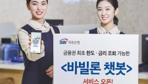 """""""한도·금리 조회 기능까지 원스톱""""…SBI저축銀 '바빌론 챗봇' 서비스 오픈"""