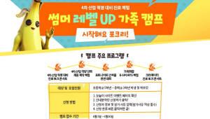 대교-에픽게임즈, '썸머 레벨 UP 가족캠프-시작해요 포크리' 참가자 모집