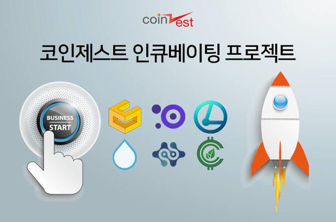 코인제스트, 블록체인 스타트업 키워주는 '인큐베이팅 프로젝트' 추진