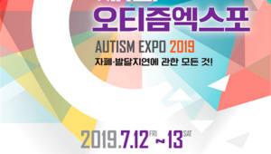 서플러스글로벌, 자폐·발달지연 박람회 '오티즘엑스포' 주최