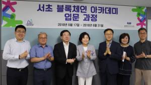 서초구-월튼블록체인연구원, 블록체인 아카데미 입문과정 개설