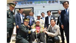 LG하우시스, 한국전 참전용사 낡은집 '새단장'