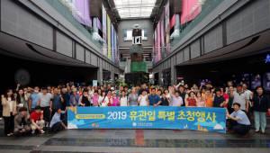 국립광주과학관, 17일 장애인 초청 '2분기 휴관일 특별개관' 행사