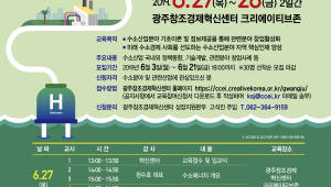 광주창조경제혁신센터, 21일까지 '1차 수소산업 기초교육' 수강생 모집