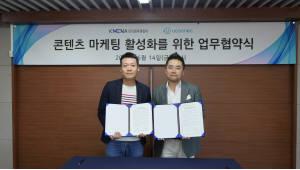 한국MCN협회-유커넥, 콘텐츠 마케팅 활성화 협력