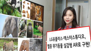 LG유플러스-덱스터스튜디오, 멸종 위기동물 실감형 AR로 제작