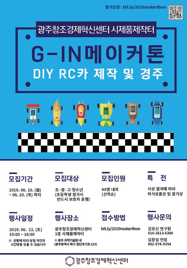 광주창조경제혁신센터가 22일 개최하는 G-IN 메이커톤 대회 포스터.
