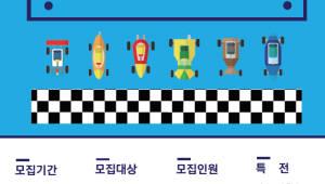 광주창조경제혁신센터, 22일 시제품제작 'G-IN 메이커톤 대회' 개최