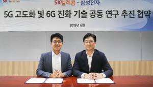 SK텔레콤-삼성전자, 5G 고도화 및 6G 개발 업무협약
