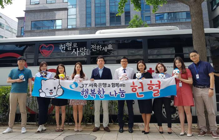 JT저축은행 임직원들은 지난 17일 JT저축은행 본사 앞에서 헌혈 봉사활동을 진행했다.