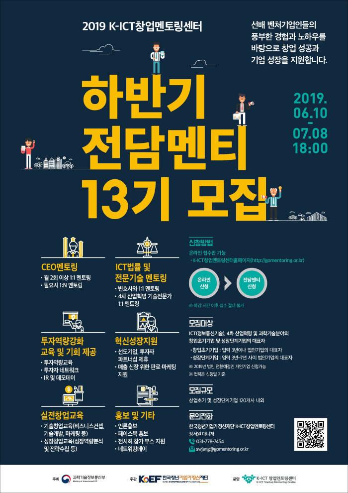 K-ICT창업멘토링센터 2019 하반기 전담멘티 13기 모집 포스터