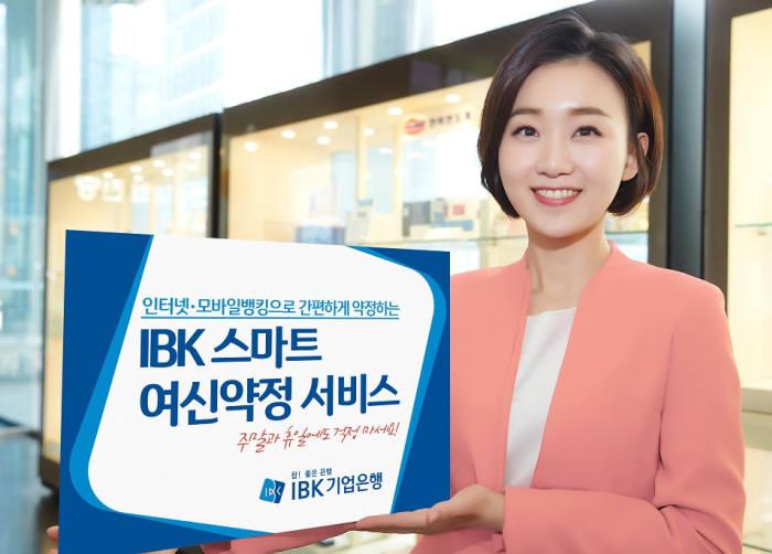 IBK기업銀, 'IBK 스마트 여신약정 서비스' 시행