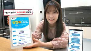 LG유플러스, 아쿠아리움·워터파크서 멤버십 혜택 제공