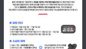 '2019 겜춘문예: 로드 투 코믹콘 서울' 게임 공모전 개최