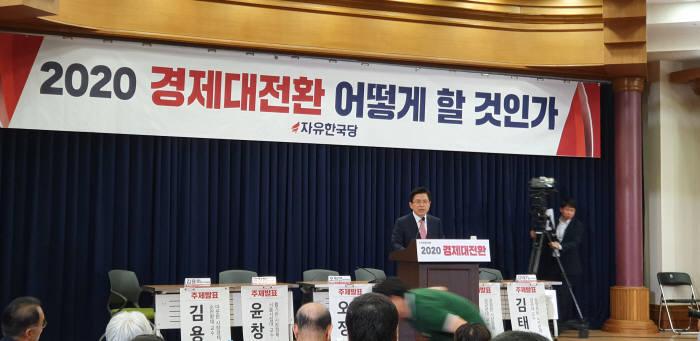 황교안 자유한국당 대표가 18일 2020경제대전환 어떻게 할 것인가 토론회에 참석했다.