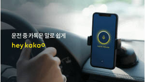 '헤이카카오' 앱 2.0 출시 음성인식 추가
