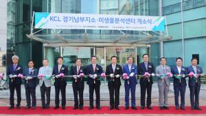 KCL, 경기 남부사업장 개소…바이오 클러스터 사업 추진