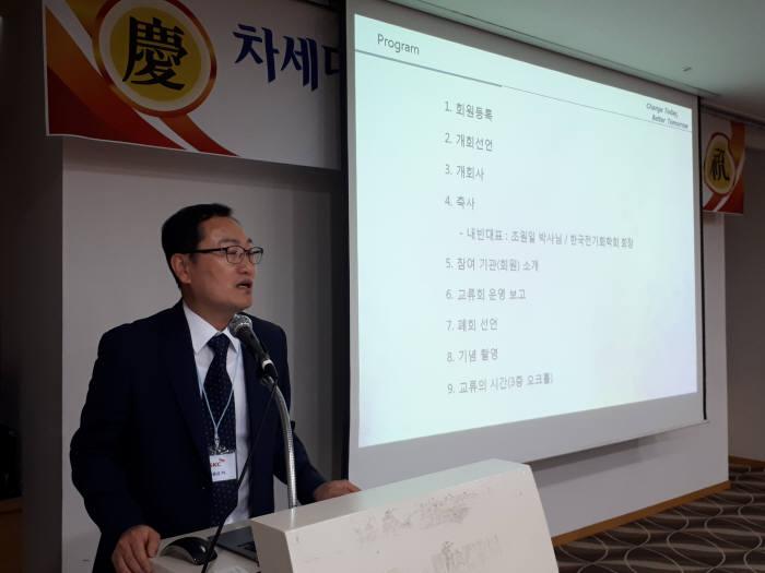 18일 열린 차세대 전기변색 기술교류회 창립 총회에서 나용상 초대 회장이 개회 인사를 하는 모습.