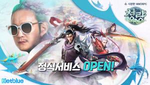 넷블루게임즈, 모바일 MMORPG '청량' 출시