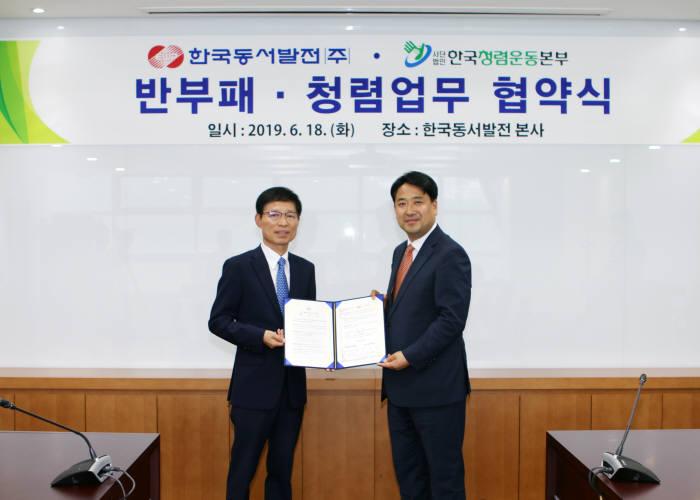 한국동서발전 상임감사위원(왼쪽)과 이지문 한국청렴운동본부 이사장이 협약 체결 후 기념 촬영을 하고 있다.