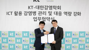"KT-대한감염학회 ""ICT 활용해 감염병 대응"""