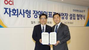 OCI, 내달 '자회사형 장애인표준사업장' 설립