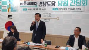 """손학규 """"바른미래당, 제3지대 열어 실용정당 희망 될 것"""""""