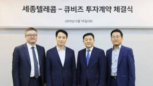 세종텔레콤, 중고 휴대폰 유통 사업 진출