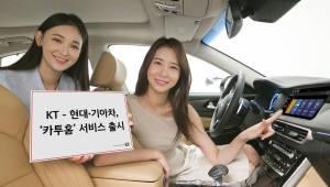 "KT-현대기아차 '카투홈' 서비스 선보여···""차안에서 홈 IoT 제어"""
