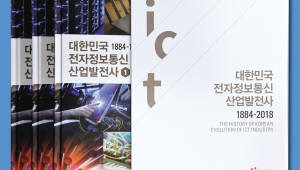 [알림] '대한민국 전자정보통신 산업발전사' 발간