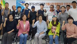 경과원, 경기도 전통시장 대표할 '명품점포' 10곳 선정