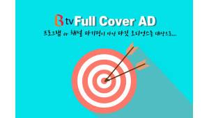 SK브로드밴드, 'B tv 풀 커버 AD' 광고상품 출시