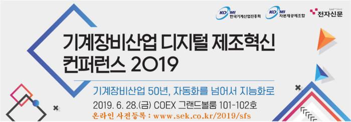 [알림]기계장비산업 디지털제조혁신 컨퍼런스 28일 코엑스서