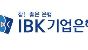 IBK기업銀, 중기 경영승계 지원 '엑시트 2호 펀드; 1230억원 조성