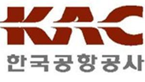 국토부·한국공항공사, 제2회 아시아항공교육훈련(AAETS) 심포지엄 개최