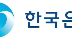 """한은, '통화정책 워크숍' 개최...""""텍스트마이닝 활용 통화정책 등 논의"""""""