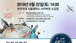 사이버한국외대, 산업인력공단과 함께 '해외취업 특강' 개최