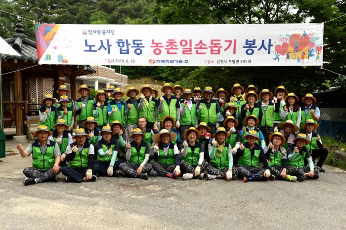 한국전력기술 경북 김천시 부항면 하대리에서 농촌일손돕기 봉사활동을 실시했다.