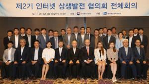 제2기 인터넷 상생발전협의회 출범...역차별 해소 '박차'