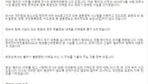 {htmlspecialchars(밀리의 서재, 해킹 공격으로 '고객정보' 유출)}