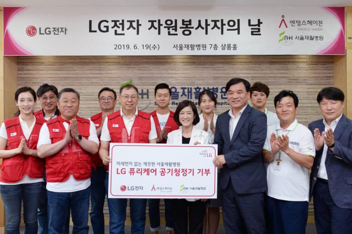 LG전자가 서울재활병원에 장애인 치료환경 개선을 위해 공기청정기 80대를 기부했다.