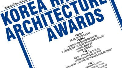 철도공단, 7월 18일까지 2019 한국철도건축문화상 공모