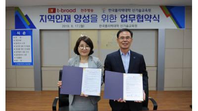 티브로드-한국폴리텍대학, 지역 인재양성·방송문화 발전 MoU
