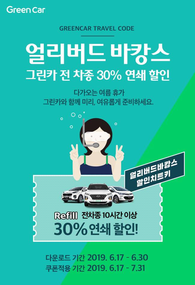 그린카, 여름 휴가철 카셰어링 전차종 30% 할인