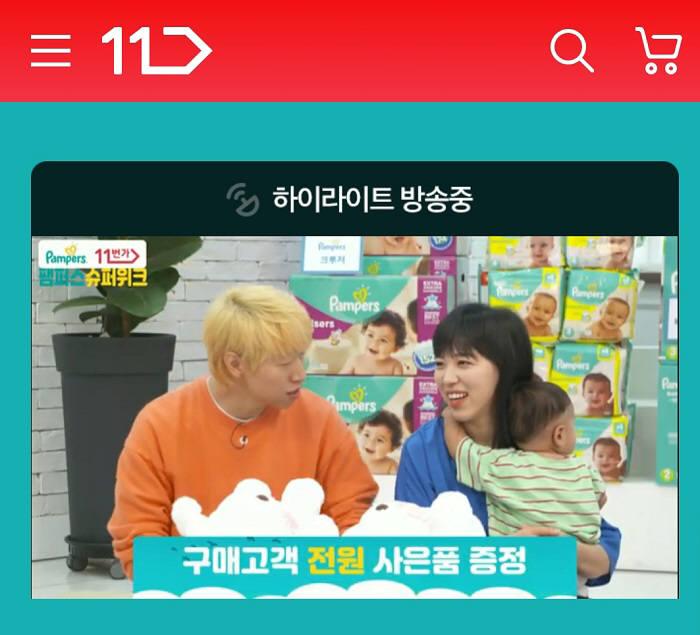 11번가, 한국P&G와 'V커머스' 프로모션 전개