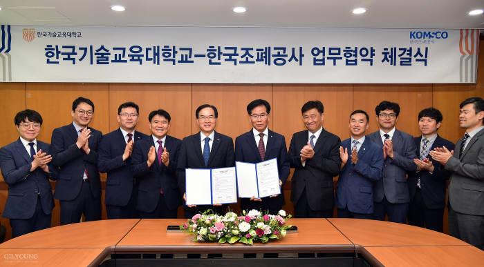 20일 한국조폐공사와 한국기술교육대학교이 임직원의 데이터 활용분야 직무능력 향상을 위한 디지털 인재양성 교육협약을 체결했다.