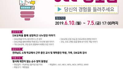 전남정보문화산업진흥원, 내달 5일까지 SW교육 UCC 공모전 개최