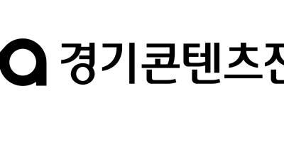 """경기콘텐츠진흥원 """"해외진출 콘텐츠 기업 법률·번역 지원"""""""