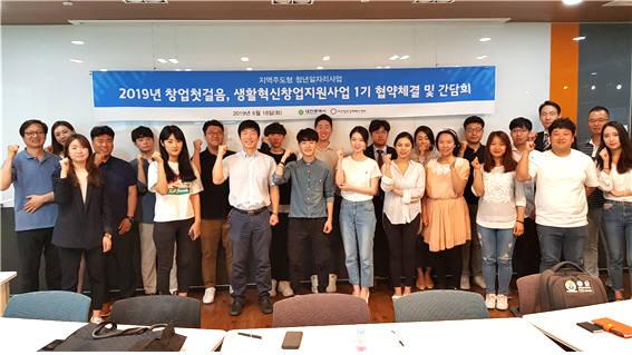 대전창조경제혁신센터는 생활혁신형 아이디어를 가진 청년 창업자 육성을 위해 지난 18일 창업첫걸음. 생활혁신창업지원사업 1기 16팀을 선정했다. 사진출처=대전창조경제혁신센터